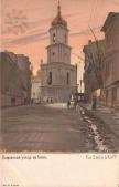 Bell-tower on the old postcard by A.Benua.